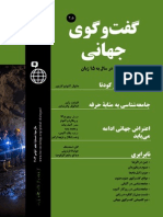v3i5-farsi.pdf