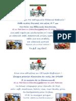 2014 elliniko kafeneio.pdf