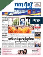 20141016khmer.pdf