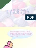 [中文] 記叙文教學