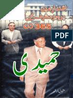 اقتدار میں پرویز مشرف کے آخری 365 دن از مقبول ارشد