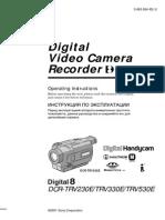 камера Sony DCR-TRV230ETRV330ETRV530E.PDF
