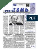 №47 от 7 октября 2014 г.pdf