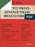 Λεξικό της Μαρξιστικής-Λενινιστικής Φιλοσοφίας