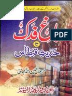 Bagh e Fadak Aur Hadees e Qirtan by Mufti Jalal Uddin Amjadi