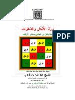 Arabic Wird Al Adhkaar