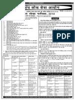 CSP 2014 Hindi
