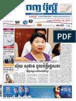 20141017khmer.pdf