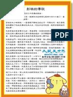 神傳文化-彭祖的傳說