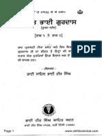 Kabit Bhai Gurdas Part 1 2-2