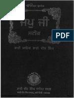 Japu Ji Steek Punjabi