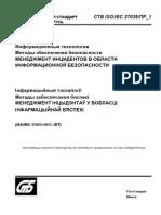 STB_ISO_IEC_27035.pdf