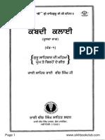 kambdi_kalai_part1