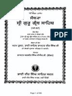 Santhya Sri Guru Granth SahiSikh Voiceb Ji Vol 6