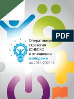Youth_rus.pdf