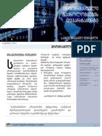 ინფორმაციული ტექნოლოგიების დეპარტამენტის საინფორმაციო ჟურნალი.pdf
