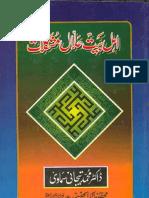 Ahle Bait (A.S) Halul Mushkilat - Mohammad Tijani Smavi