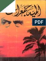 Almia e Jumerat Mohammad Tijani Samavi