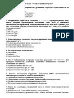 Итоговые тесты по эконом етрике.doc