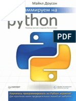 Майкл Доусон - Программируем на Python - 2014.pdf