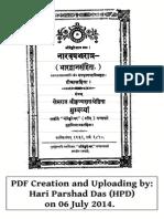 Narada Pancharatra Bhs