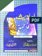 Ahadees of Bibi Fatima Zahra (sa)