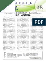 1623.pdf