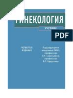 Савельева Г.М., Бреусенко В.Г. (ред.) Гинекология