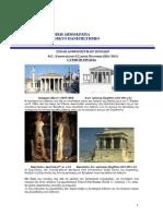 Θema 1ης Γραπτησ Εργασιας ΕΛΠ10  2014-2015-1