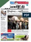 Myanmar Times (Myan) Vol 35 No 694.pdf