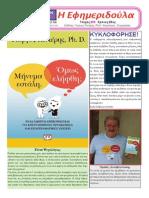 Η Εφημεριδούλα Οκτώβριος 2014