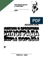 Козарь И.М. - Болезни и Вредители Винограда - 2005