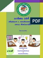 เตรียมสอบ ภาค ก.เล่มที่ 1.pdf