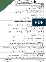 امتحان الجبر 2ع_اكتوبر2014.pdf