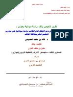 تقرير-تلخيص-ونقد-دراسة-ميدانيةدور-الإدارة-المدرسية-في-دعم-الابتكار-لدى-الطالب-دراسة-ميدانية-على-مدارس-التعليم-العام-بمحافظة-الطائف1.pdf