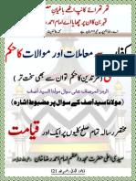 Kufar Sai Mamalat aur Mawala.pdf