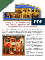 Εισοδια - Λόγος Γρηγορίου Παλαμά