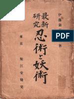 Ito Gingetsu- Ninjutsu.pdf