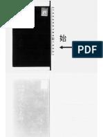 Ito Gingetsu.Gendai jin no Ninjutsu.pdf