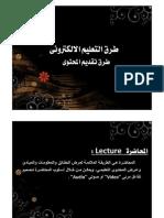 Microsoft PowerPoint - طرق التعليم الالكترونى