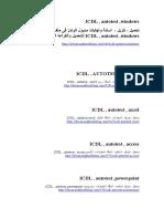 امتحانات الرخصة الدولية icdl مع اجابتها النموزجية