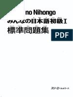 みんなの日本語初級I -問題集.pdf