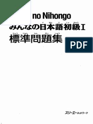 大家 的 日本 語 改訂 版 解答 pdf