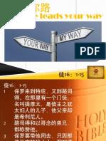 信息 Sermon 19/00/2014