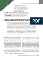 8-2014.pdf
