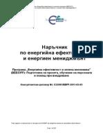 Наръчник по енергийна ефективност и енергиен мениджмънт