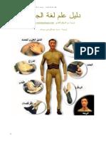 لغة الجسد.pdf