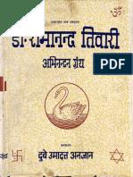 Dr. Ramananda Tiwari Abhinandan Grantha - Dube Umadutta Anjaana_Part1