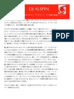 DJ ALSPIN Japanese Press Kit
