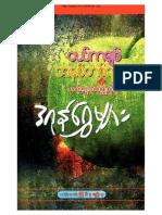 Dagon Shwe Hmyar Short Stories